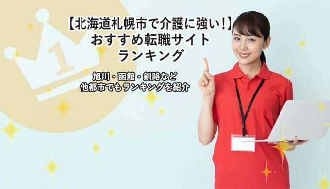 札幌で介護に強い転職サイトランキング