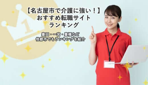 【名古屋市で介護に強い!】おすすめ転職サイトランキング|豊田・一宮・豊橋など他都市でもランキングを紹介