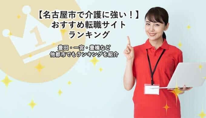 名古屋で介護に強い転職サイト