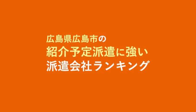 広島県広島市の紹介予定派遣