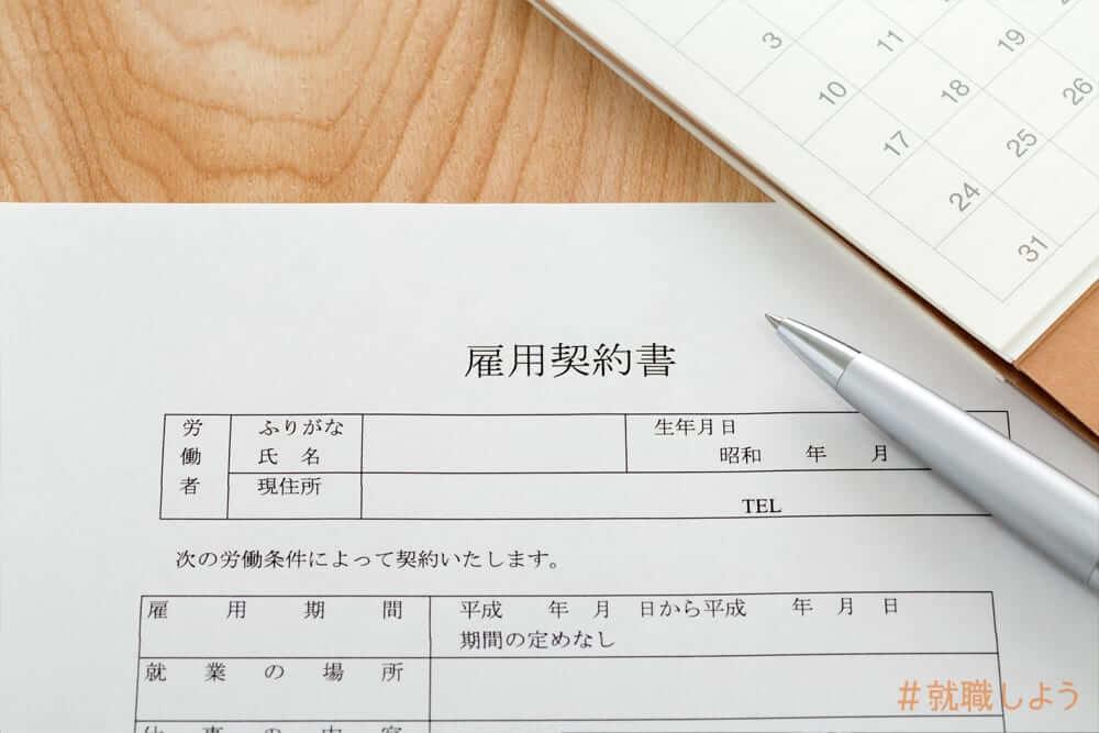 雇用契約書