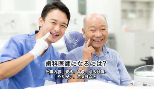 歯科医師になるには?仕事内容、資格、年収、求人状況、やりがい、将来性など