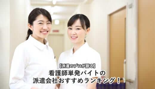 【派遣のプロが語る】看護師単発バイトの派遣会社おすすめランキング!