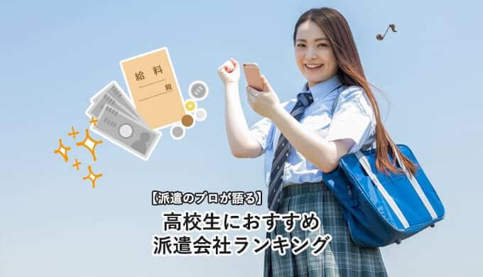【派遣のプロが語る】高校生におすすめ派遣会社ランキング