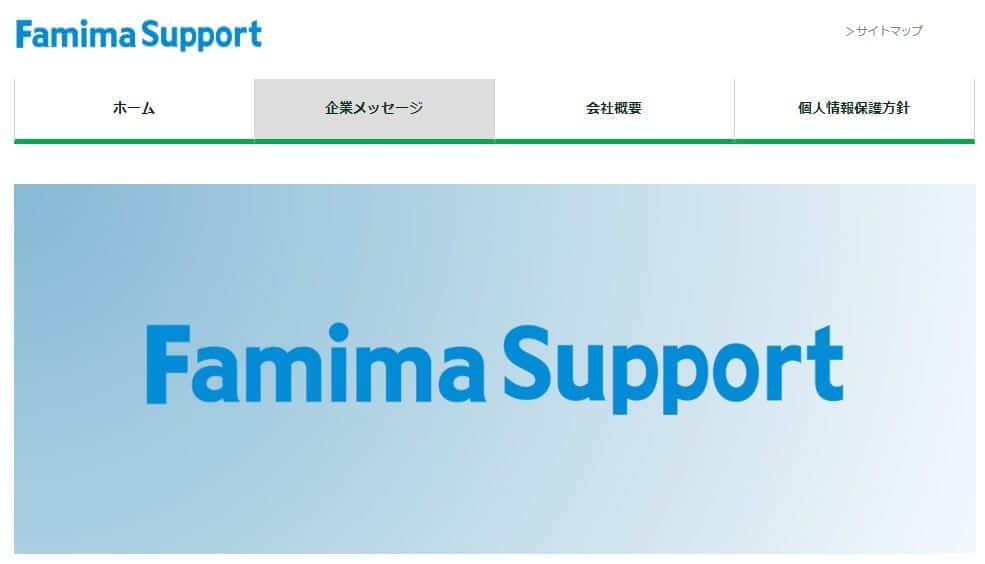 ファミマサポート