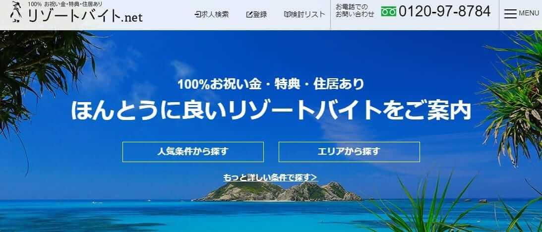 リゾートバイトnet