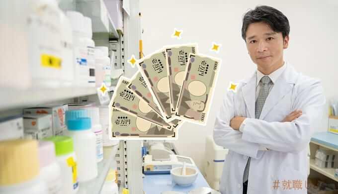 薬剤師 高年収