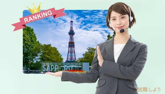 札幌 コールセンターランキング