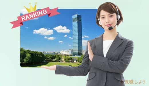 【経験者が語る】千葉でコールセンターの派遣会社おすすめランキング!2019年度版