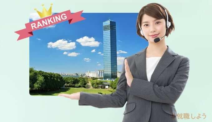 千葉 コールセンターランキング