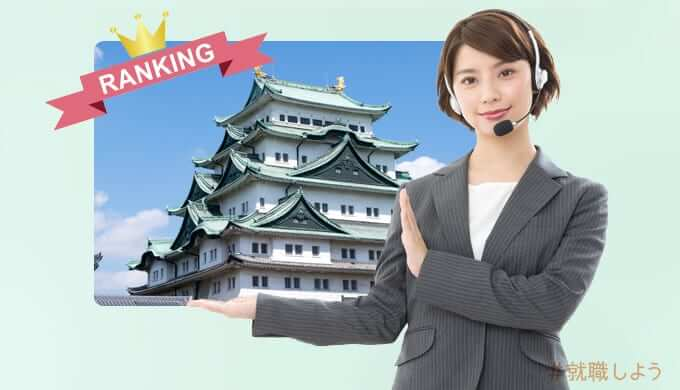 名古屋 コールセンターランキング