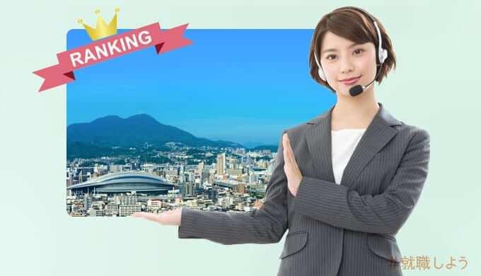 北九州 コールセンターランキング