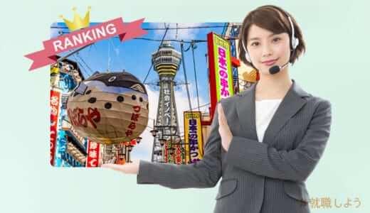 【経験者が語る】大阪でコールセンターの派遣会社おすすめランキング!2019年度版