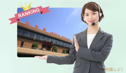 【経験者が語る】仙台でコールセンターの派遣会社おすすめランキング!
