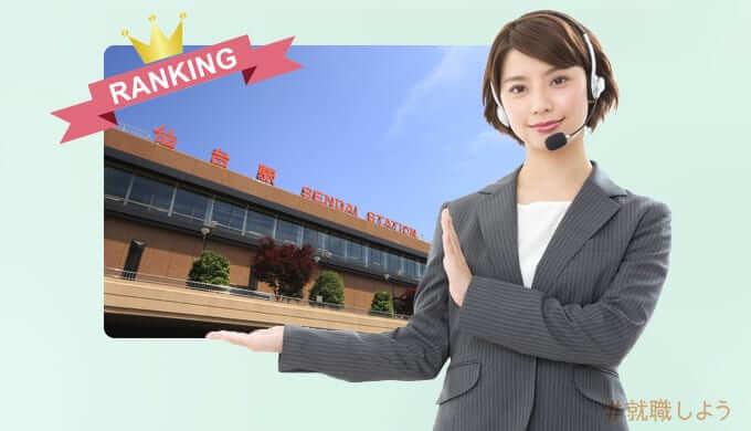 仙台 コールセンターランキング