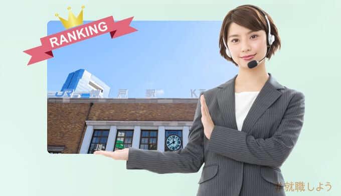 神戸 コールセンターランキング