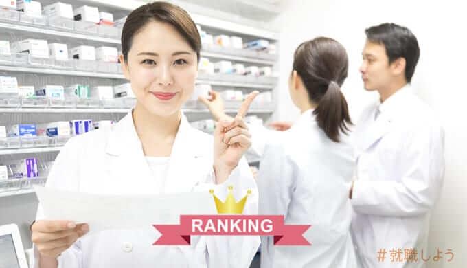 薬剤師におすすめ転職エージェントランキングTOP10