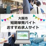 大阪市の短期単発バイトおすすめ求人サイト