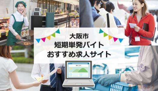【仕事探しのプロ監修】大阪市の短期単発バイトおすすめ求人サイト