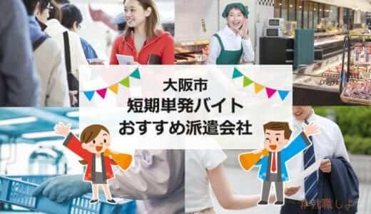 【派遣のプロ監修】大阪市の短期単発バイトおすすめ派遣会社
