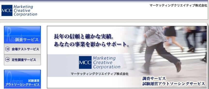 MCCマーケティングクリエイティブ