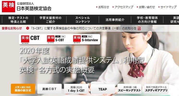 英検(日本英語検定協会)