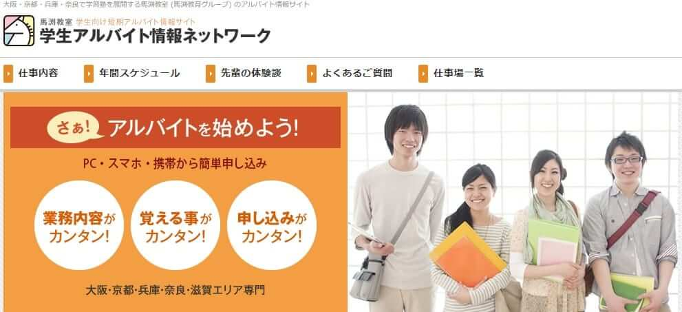 馬渕教室 学生アルバイト情報ネットワーク
