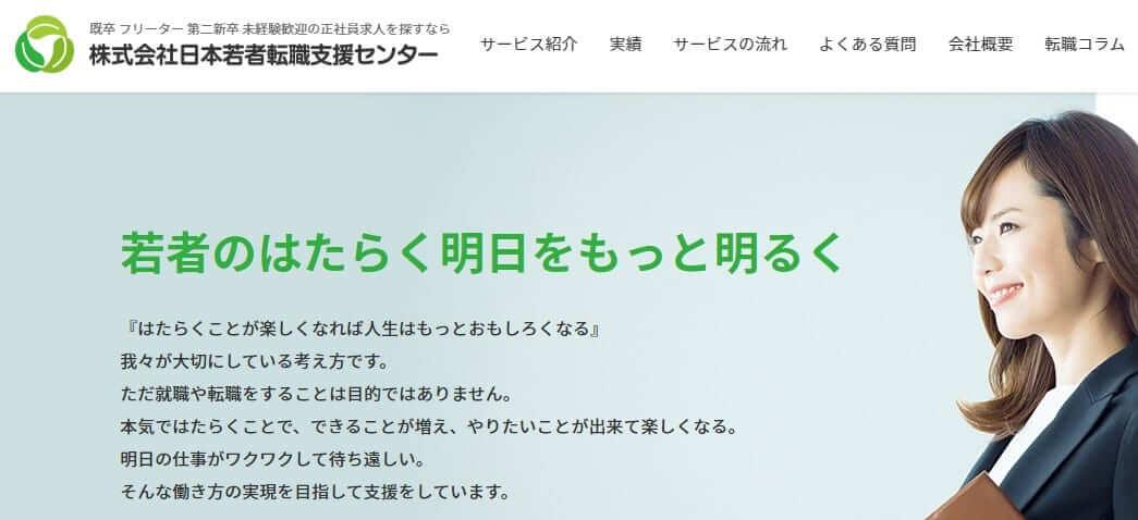 日本若者転職支援センター