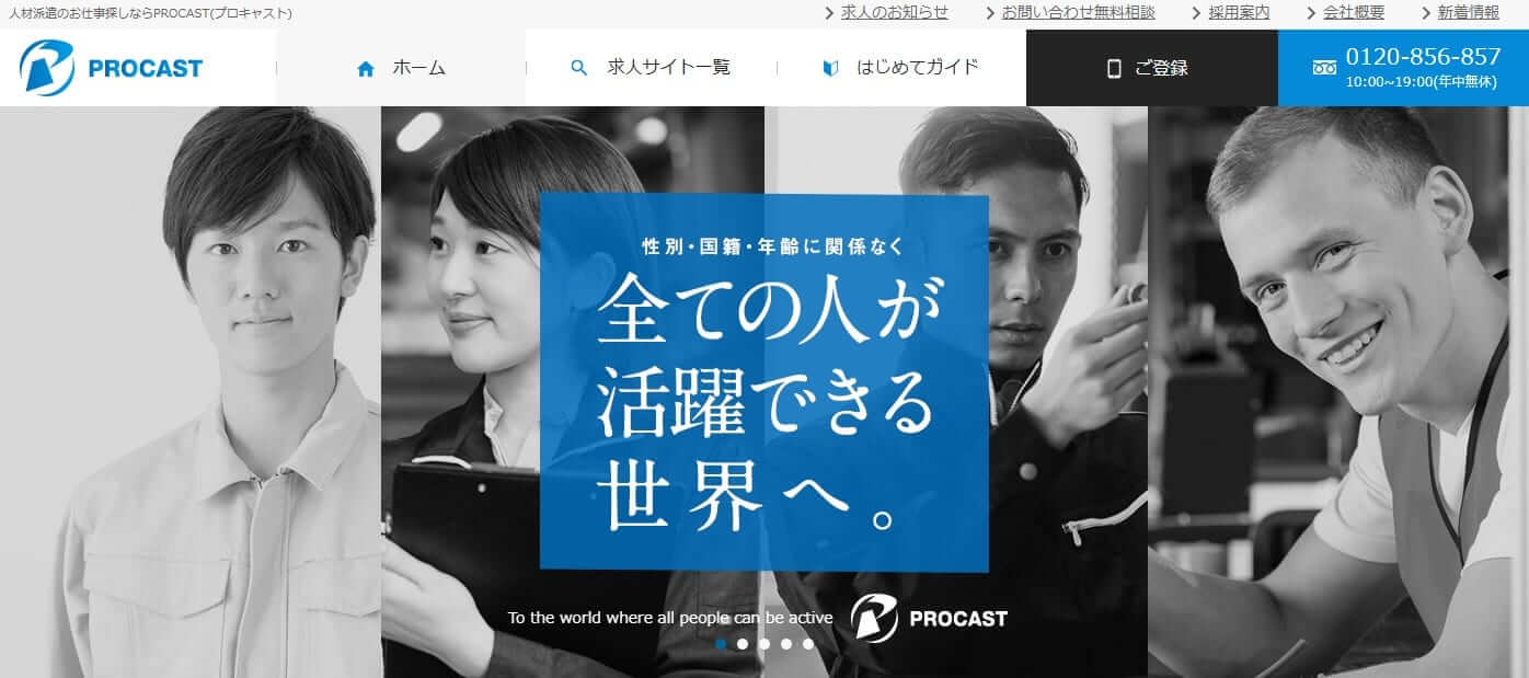 PROCAST(プロキャスト)