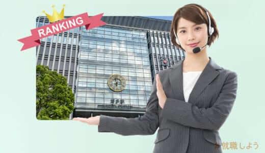 【経験者が語る】福岡でコールセンターの派遣会社おすすめランキング!2019年度版