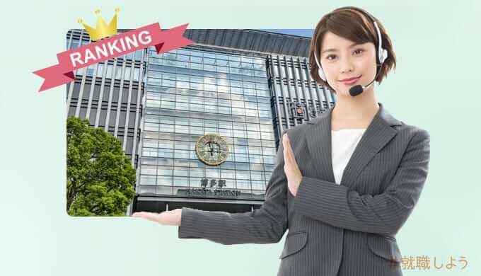 福岡 コールセンターランキング