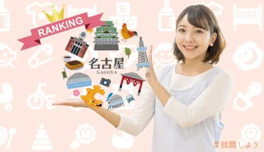 【元保育士が語る】名古屋で保育士のおすすめ派遣会社ランキング!