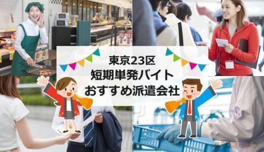 【派遣のプロ監修】東京23区短期単発バイトおすすめ派遣会社