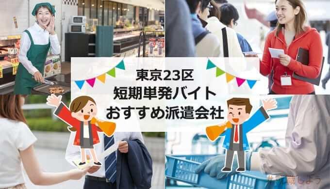 東京23区短期単発バイトおすすめ派遣会社