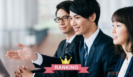 【転職のプロが32社比較】30代おすすめ転職エージェントランキング