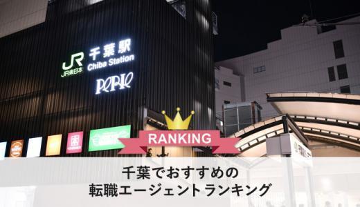 【転職のプロが37社検証】千葉でおすすめの転職エージェントランキング/2019年度版