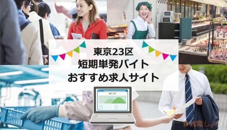 東京23区短期単発バイトおすすめ求人サイト