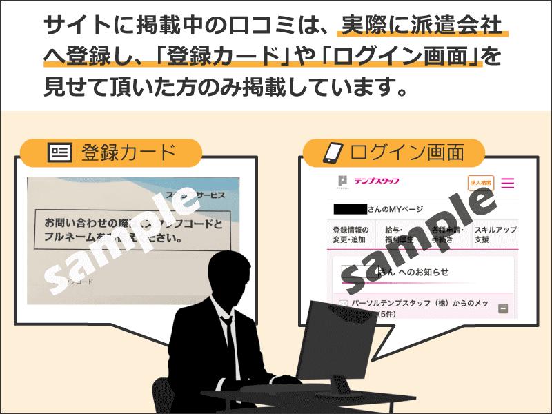 【本人確認済み】スタッフサービス登録者の口コミと評判/特徴もあり