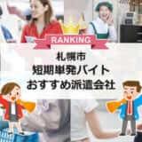 札幌市 短期単発バイト おすすめ派遣会社