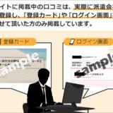 セブン・ルーツ株式会社の評判・口コミ