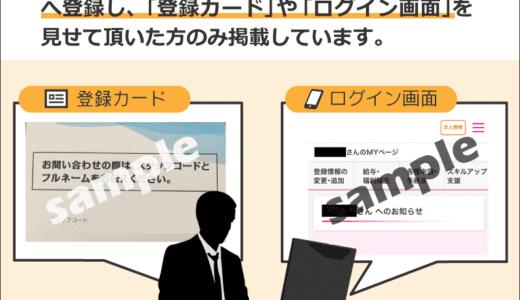【本人確認済み】レバテックキャリアの評判・口コミ