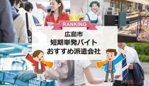 【派遣のプロ監修】広島市で短期単発バイトにおすすめ派遣会社