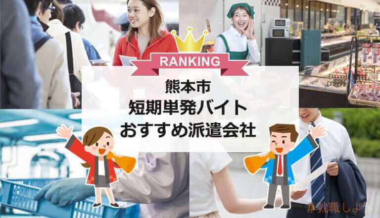 【派遣のプロ監修】熊本県熊本市短期単発バイトおすすめ派遣会社