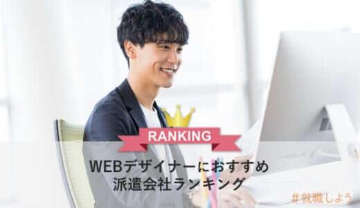 【派遣のプロが語る】webデザイナーにおすすめ派遣会社ランキング!2020年度版