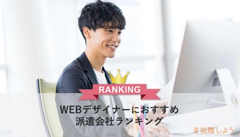 webデザイナーにおすすめ派遣会社ランキング