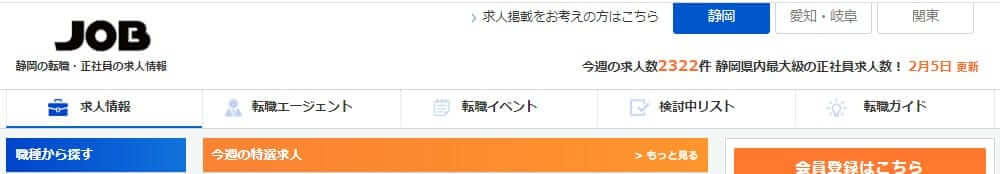 JOB 静岡