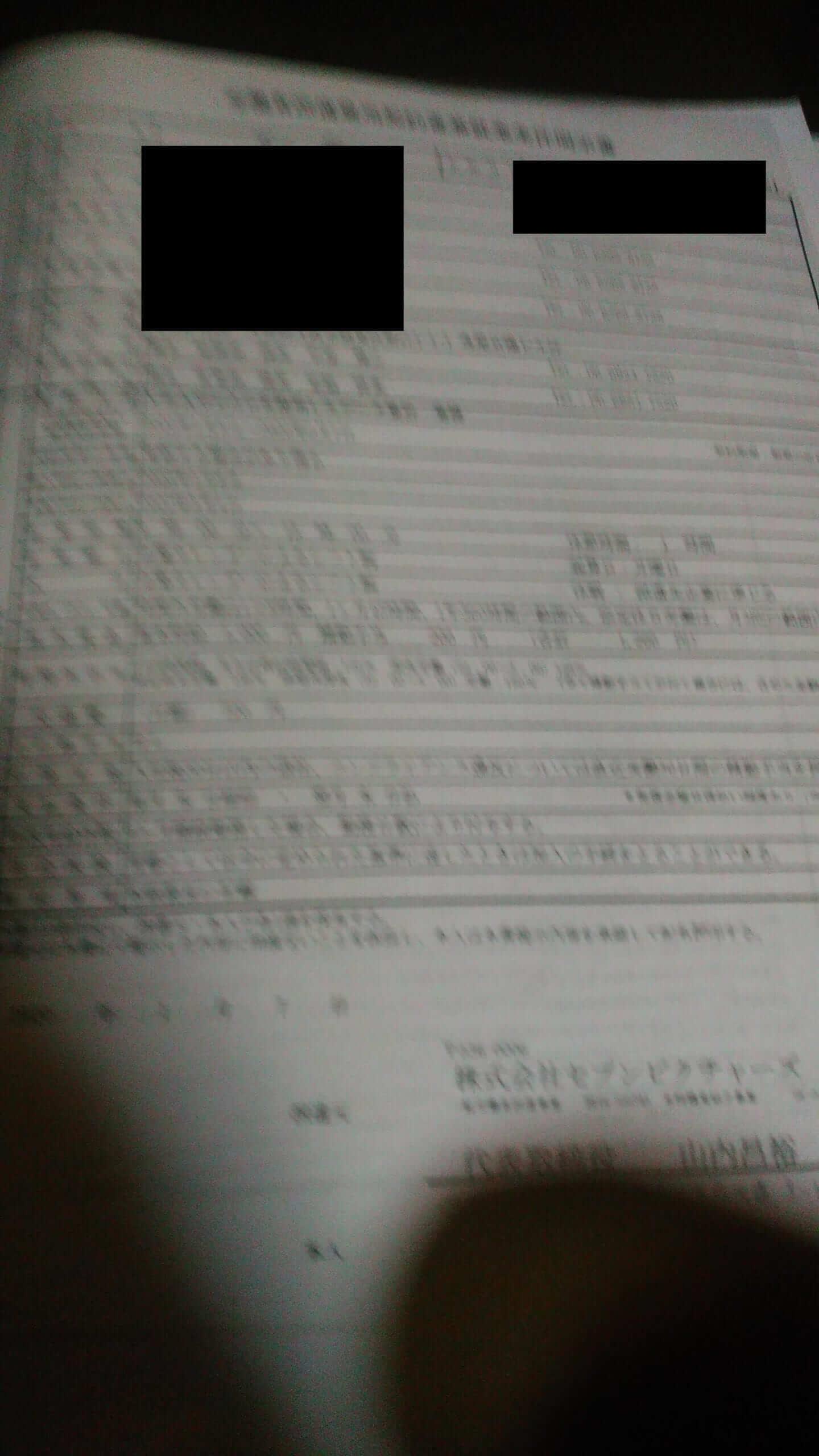 株式会社セブンピクチャーズ 大阪オフィス