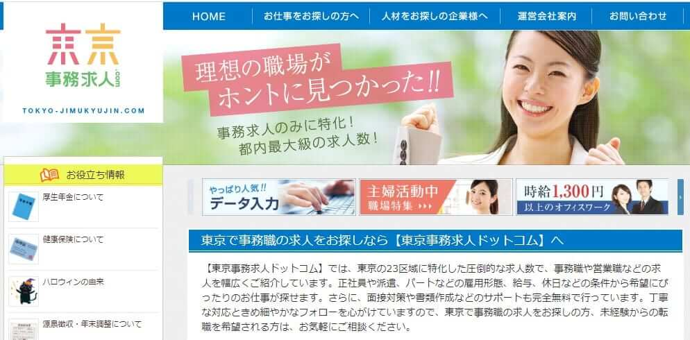 東京事務求人.com