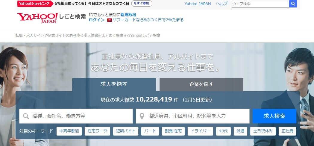 Yahoo!仕事検索