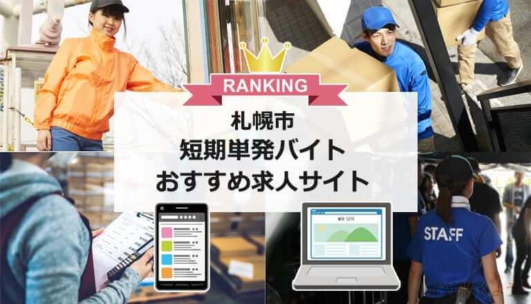 札幌 短期単発バイト おすすめ求人サイト